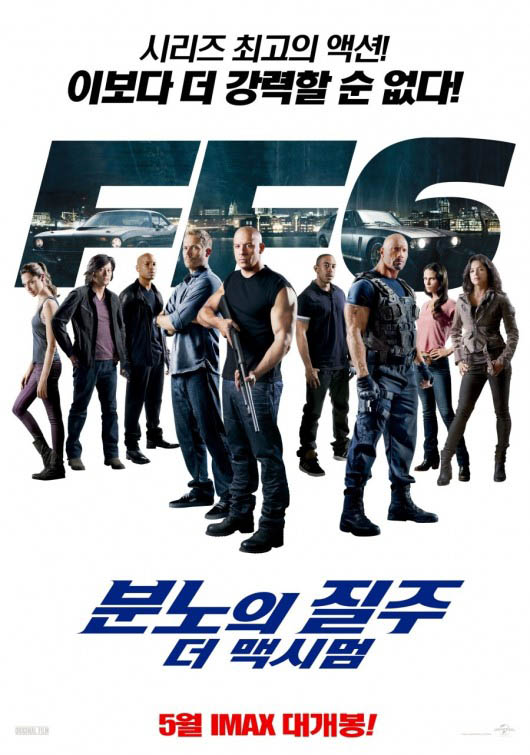 Cartel koreano Fast and Furious 6 (A todo gas 6)